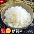 【H30年産】伊賀米コシヒカリ玄米2kg 【送料無料】【精米無料】【米ぬか無料】【分づき米対応】