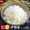 【H30年産】伊賀米コシヒカリ玄米20kg(10kgx2袋)【送料無料】【精米無料】【米ぬか無料】【分づき米対応】