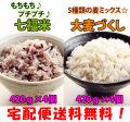 七福米420g×4+大麦づくし420g×4  詰め合わせセット【送料無料】