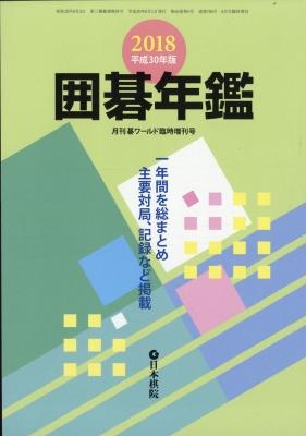 囲碁の本 囲碁年鑑2018年版 【単品送料250円にてお届け】