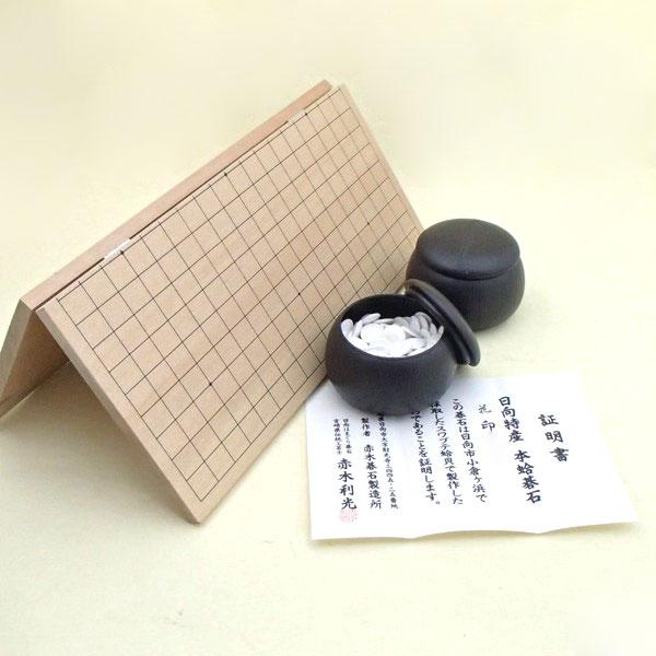 囲碁セット  新桂5号折碁盤と日向特産蛤碁石花印20号とブロー碁笥のセット