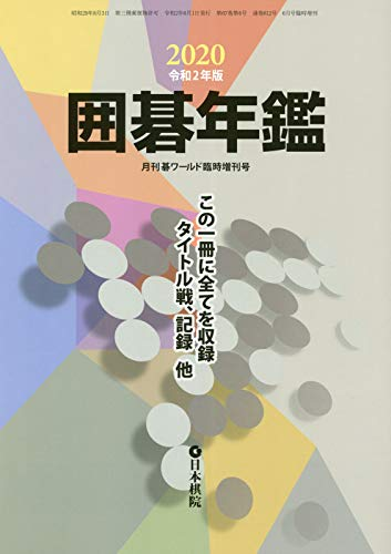 囲碁の本 囲碁年鑑2020年版 新発売【単品送料255円にてお届け】