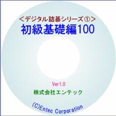 囲碁ソフト デジタル詰碁1 初級基礎編100