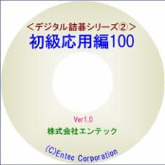 囲碁ソフト デジタル詰碁2 初級応用編100