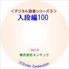 囲碁ソフト デジタル詰碁3 入段編100
