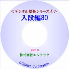 囲碁ソフト デジタル詰碁4 入段編80