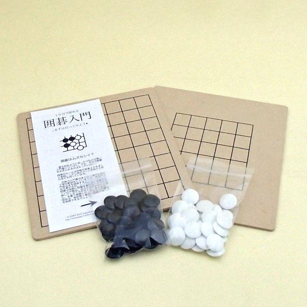 囲碁セット 6・9路盤 碁石付普及セット 【単品送料250円にてお届け】