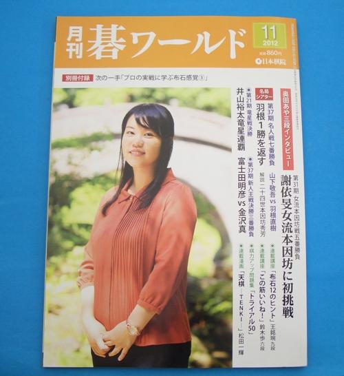 囲碁書籍 日本棋院月刊誌碁ワールド