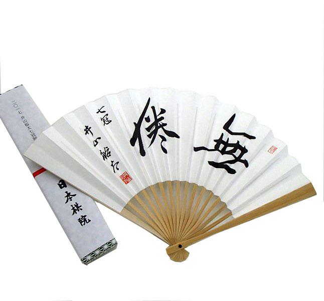 井山裕太七冠制覇記念扇子 無倦
