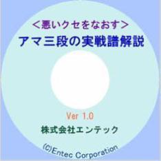 囲碁ソフト アマ三段の実戦譜解説