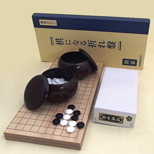 囲碁セット 棋になる折れ碁盤と新生梅碁石とP碁笥銘木大