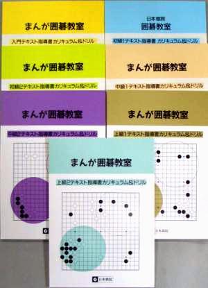 囲碁学習 まんが囲碁教室 指導書(全7巻)