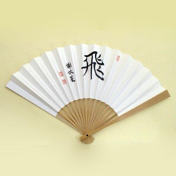 囲碁 扇子 謝 依旻 「飛」(日本棋院)  【単品送料255円にてお届け】
