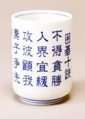 囲碁十訣湯呑(日本棋院)【単品送料255円にてお届け】