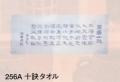 囲碁十訣タオル