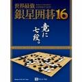 囲碁ソフト 世界最強銀星囲碁16(送料無料)