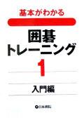 基本がわかる囲碁トレーニング(1) 入門編