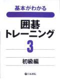 基本がわかる囲碁トレーニング(3)  初級編