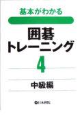 基本がわかる囲碁トレーニング(4)  中級編