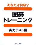 囲碁学習 トレーニング  実力テスト編