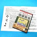 囲碁ソフト だれでも初段になれる囲碁教室(補助教材付)