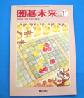 囲碁学習 日本棋院の月刊誌「囲碁未来」