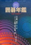 囲碁の本 囲碁年鑑2015年版 送料無料対象商品