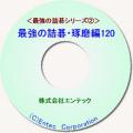 囲碁ソフト 最強の詰碁・琢磨編120