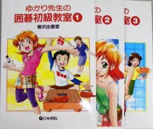 囲碁学習 ゆかり先生の囲碁初級教室(全3巻)