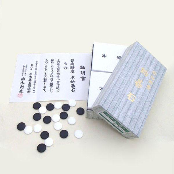 国産本蛤碁石 日向特産雪印 22号 約6.3mm厚(証明書付き)