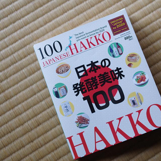ガイドブック「HAKKO 日本の発酵美味100」