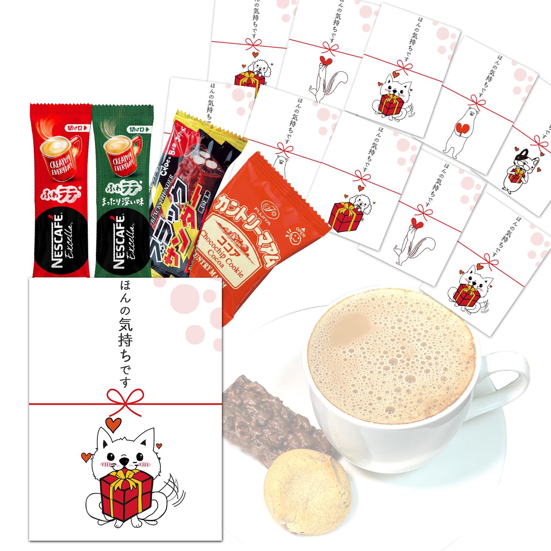 バレンタイン プチギフト「ほんの気持ちです」 チョコ コーヒー クッキー セット