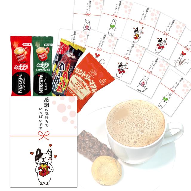 バレンタイン プチギフト「感謝の気持ちでいっぱいです」チョコ コーヒー クッキー セット