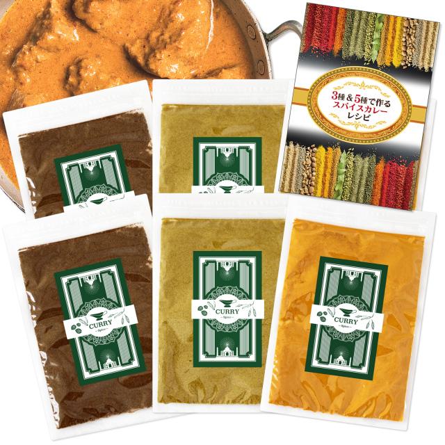 カレースパイス基本3種類セット各100g入(50g各2袋)