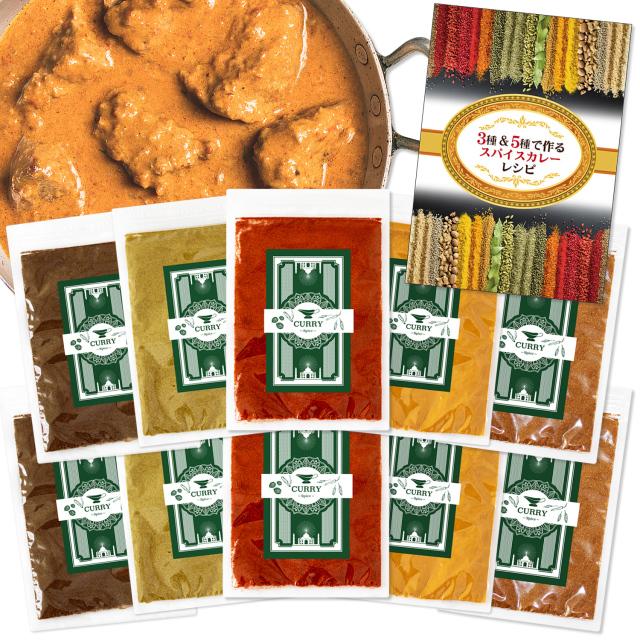 カレースパイス基本5種類セット各100g入(50g各2袋)