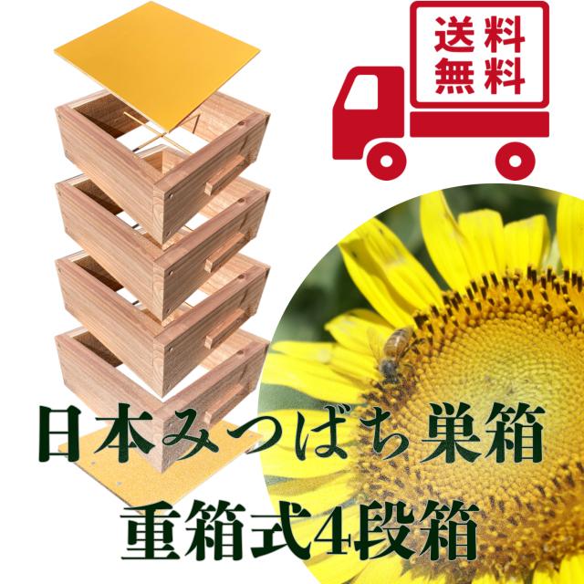 日本蜜蜂 巣箱 二ホンミツバチ 日本みつばち 重箱式巣箱 4段