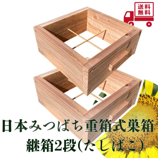 日本蜜蜂 巣箱 継箱(たし箱) 2箱