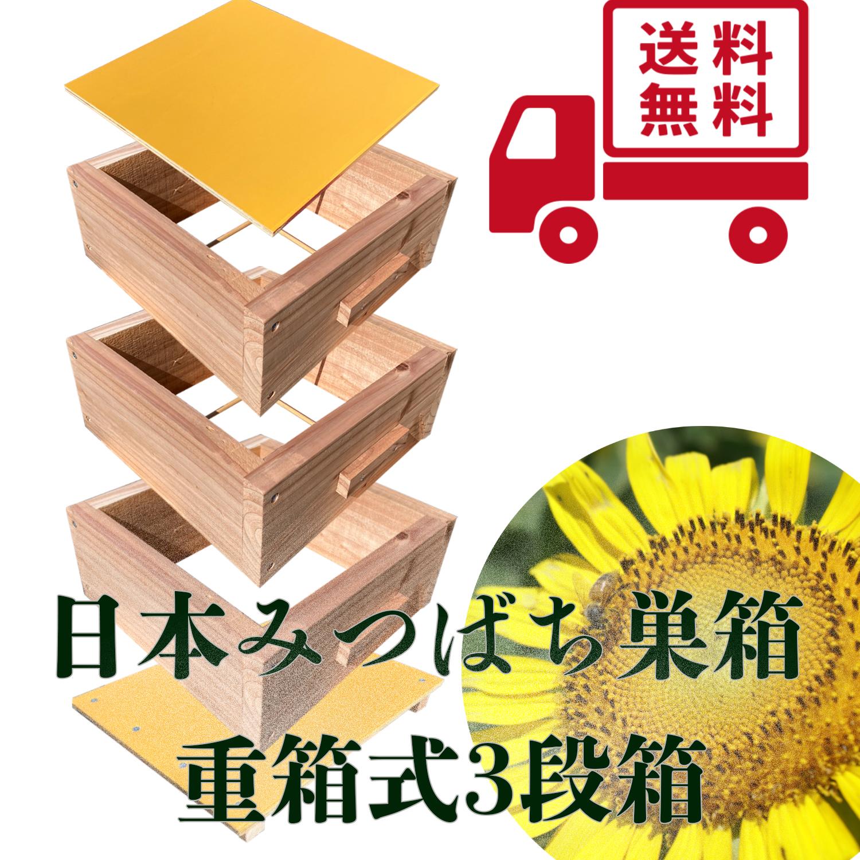 日本蜜蜂 巣箱 二ホンミツバチ 日本みつばち 重箱式巣箱 3段