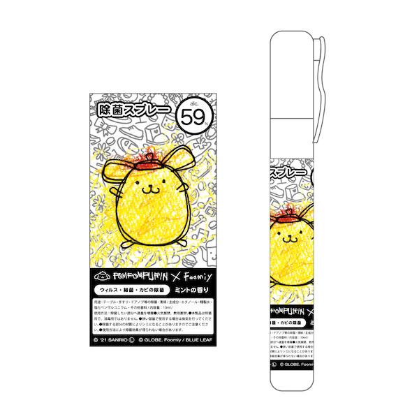 【POMPOMPURIN×Foomiy】 フレグランス除菌スプレー ミント