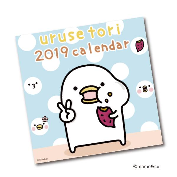 うるせぇトリ2019年カレンダー
