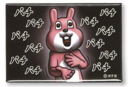 目が笑ってない着ぐるみたちブリキマグネット ウサギ