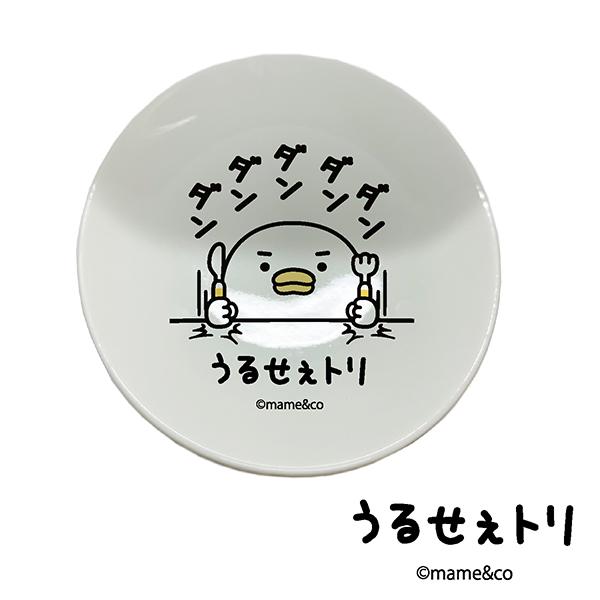 【予約受付】うるせぇトリ 小皿(ダンダン)4580004705072