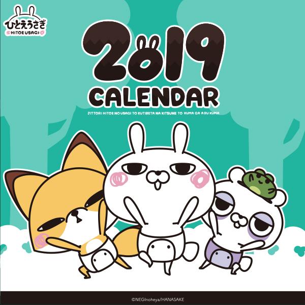 ひとえうさぎ2019年カレンダー