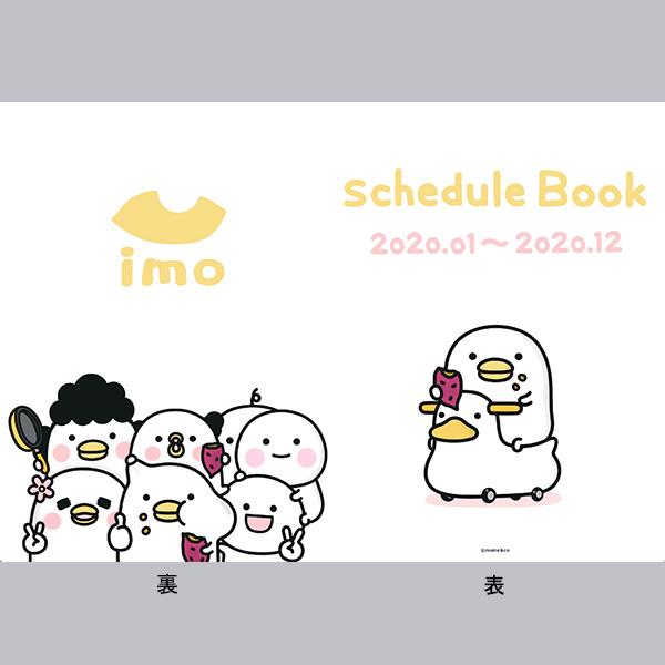 【予約】うるせぇトリ スケジュールブック(2020年1月~2020年12月)