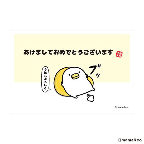 【予約販売品】うるせぇトリ年賀状 寅年06