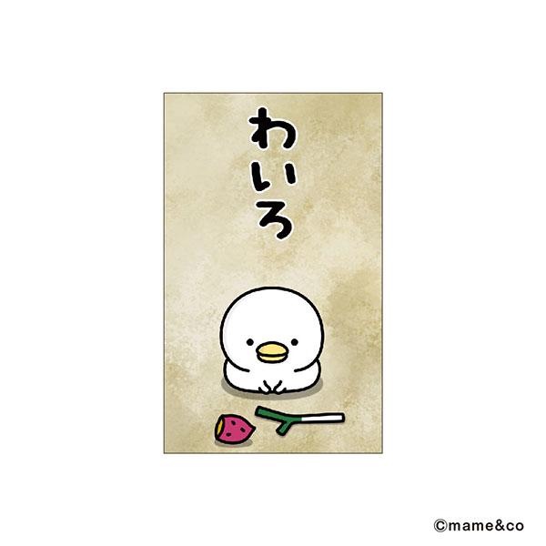 【予約商品】うるせぇトリポチ袋小E