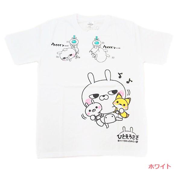 ひとえうさぎ 半袖プリントTシャツ(UFOキャッチャー) 8272-6494