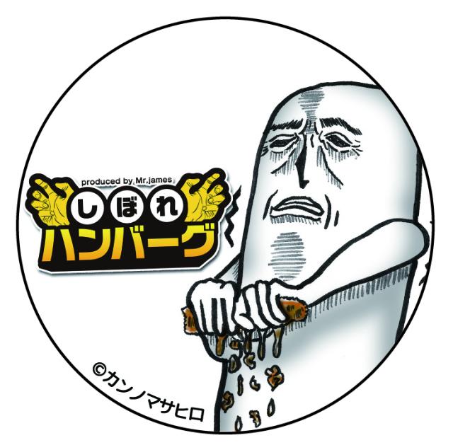Mrジェイムス 缶バッジB (しぼれハンバーグ)
