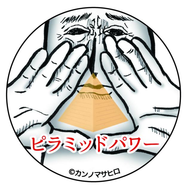 Mrジェイムス 缶バッジC (ピラミッドパワー)