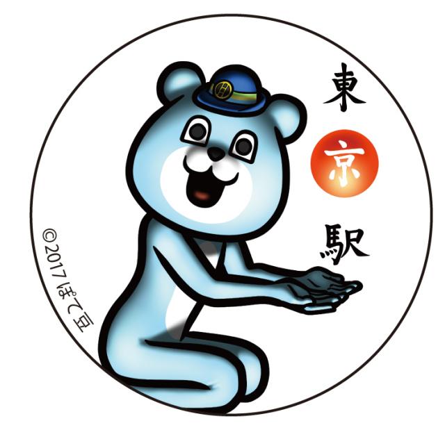 目が笑ってない着ぐるみたち缶バッジB クマ(東京駅Ver.)